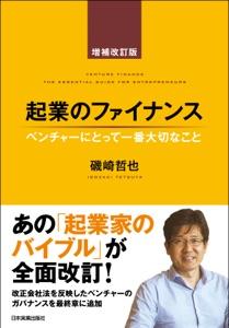 起業のファイナンス 増補改訂版 Book Cover