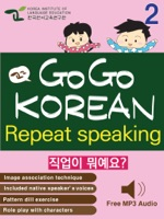 GO GO KOREAN repeat speaking 2