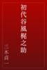 三木貞一 - 初代谷風梶之助 アートワーク