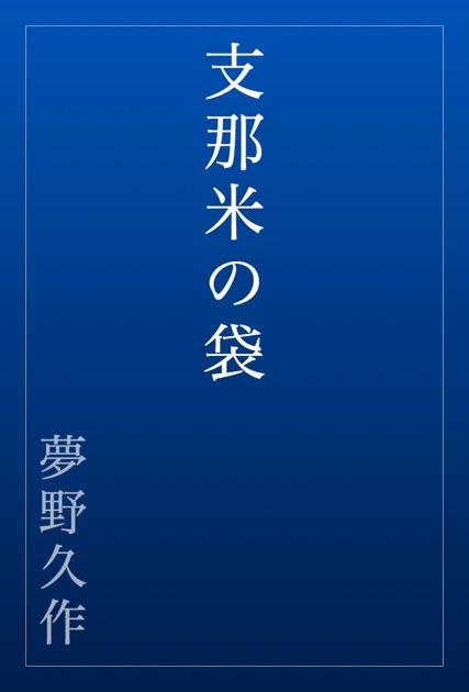 支那米の袋 by 夢野久作 on Appl...