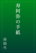 寿阿弥の手紙