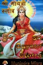 Gayatri Stotra In English Rhyme