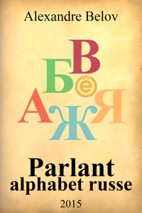Parlant alphabet russe La couverture du livre martien