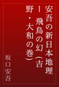 安吾の新日本地理 ー 飛鳥の幻 (吉野・大和の巻)