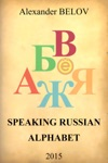 Speaking Russian Alphabet