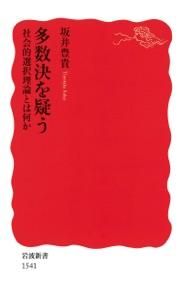 多数決を疑う Book Cover