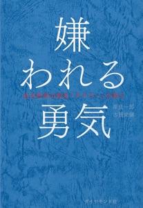 嫌われる勇気 Book Cover