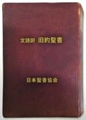 文語訳旧約聖書