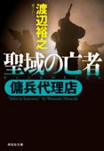傭兵代理店  聖域の亡者 Book Cover