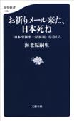 お祈りメール来た、日本死ね 「日本型新卒一括採用」を考える Book Cover