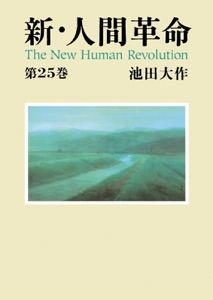 新・人間革命25 Book Cover