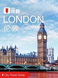 穷游锦囊:伦敦(2016)