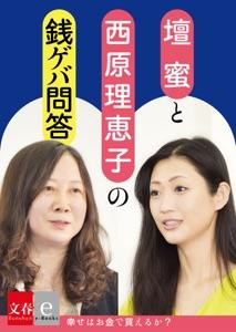 壇蜜×西原理恵子の銭ゲバ問答「幸せはカネで買えるか」【文春e-Books】 Book Cover