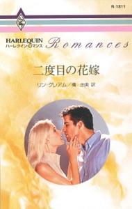 二度目の花嫁 Book Cover