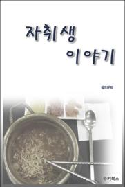 자취생 이야기 book