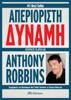 Απεριόριστη δύναμη - Tony Robbins