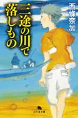 三途の川で落しもの Book Cover