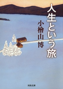 人生という旅 Book Cover