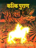 Kalki Purana : कल्कि पुराण