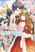 ナタリア姫と忠実な騎士【SS付】【イラスト付】 Book Cover