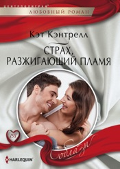 Download and Read Online Поцелуй, обещающий рай