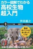 カラー図解でわかる高校生物超入門 Book Cover
