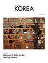 KOREA Magazine October 2016