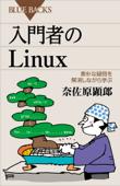 入門者のLinux 素朴な疑問を解消しながら学ぶ Book Cover