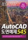 AutoCAD  545