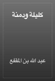 كليلة ودمنة book