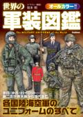 世界の軍装図鑑 Book Cover