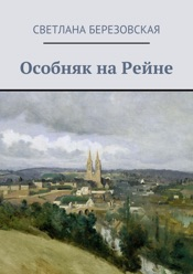Download and Read Online Особняк наРейне