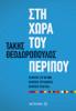 Τάκης Θεοδωρόπουλος - Στη χώρα του περίπου artwork