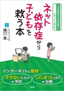 ネット依存症から子どもを救う本 Book Cover