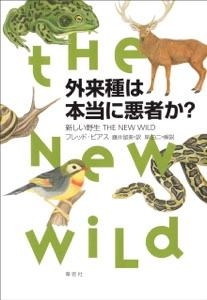 外来種は本当に悪者か? 新しい野生 THE NEW WILD Book Cover