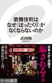 歌舞伎町はなぜ<ぼったくり>がなくならないのか