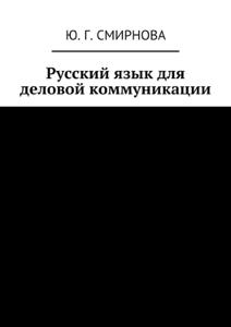 Русский язык для деловой коммуникации Copertina del libro