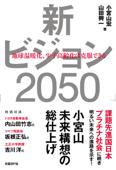 新ビジョン2050 地球温暖化、少子高齢化は克服できる