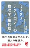 ミリタリーテクノロジーの物理学<核兵器> Book Cover