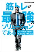 筋トレが最強のソリューションである マッチョ社長が教える究極の悩み解決法 Book Cover