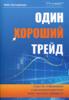 Один хороший трейд. Скрытая информация о высококонкурентном мире частного трейдинга - Майк Беллафиоре & А. Соколов