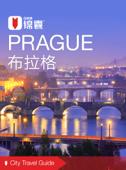 穷游锦囊:布拉格(2016)