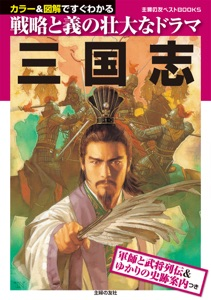 三国志 Book Cover