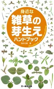 身近な雑草の芽生えハンドブック Book Cover