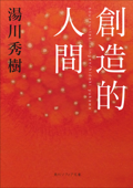 創造的人間 Book Cover