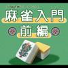 麻雀入門-前編- (プロ麻雀極シリーズvo...