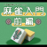 麻雀入門-前編- (プロ麻雀極シリーズvol.4)