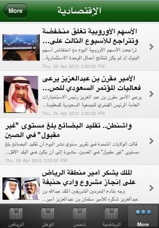 Saudi News - وش الأخبار؟ screenshot-3