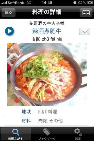 ぐるチャイ中国料理ナビ500選 ScreenShot3