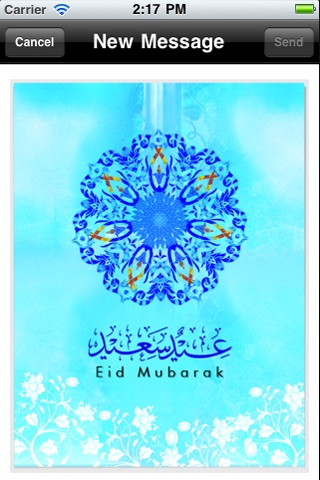 Eid mubarak greetings card. Happy eid cards! Send islamic muslim eid ul-Adha eid ul-Fitr eid al-Fitr eid wishes greetings ecard! screenshot-1